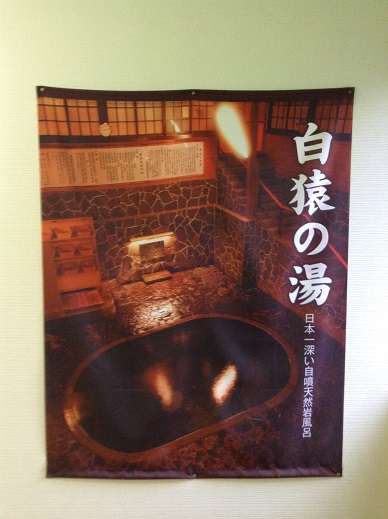 鉛温泉藤三旅館に寄り関西へ