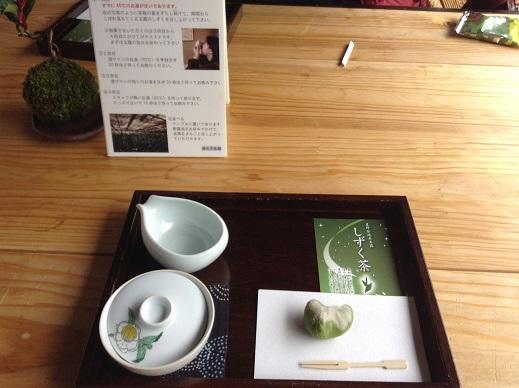 星の文化館/茶の文化館