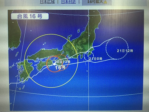 台風16号直撃で休校