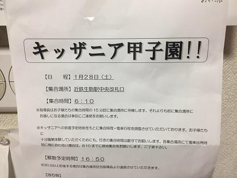 キッザニア甲子園(平成29年1月)