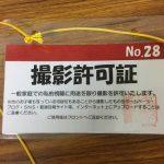 スイミングスクールの状況(平成29年9月)