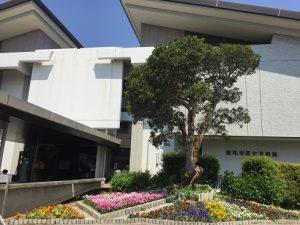 飯塚市歴史資料館