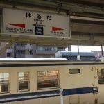 結婚式帰りは一人で博物館めぐり:飯塚市歴史資料館