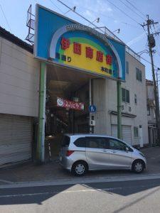 伊田商店街
