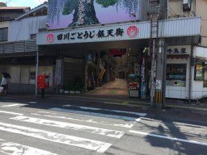 後藤寺商店街