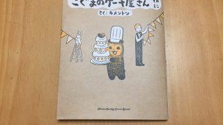 子供たちの本事情(平成30年)