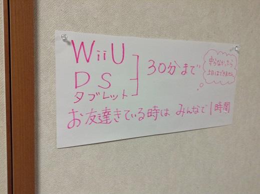 WiiUやりすぎ