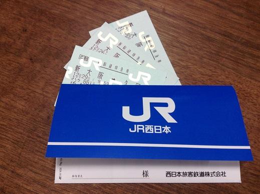 帰省の切符(平成27年末)