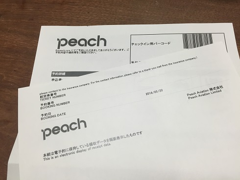初めてのPeach予約