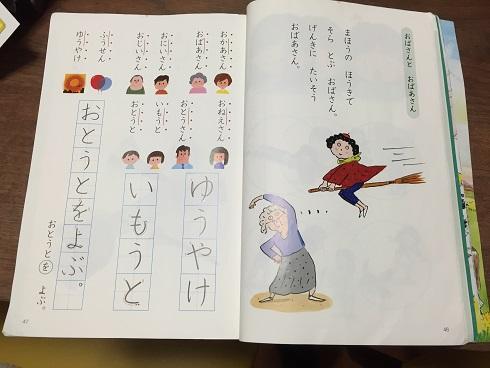 次男の宿題事情(平成28年)