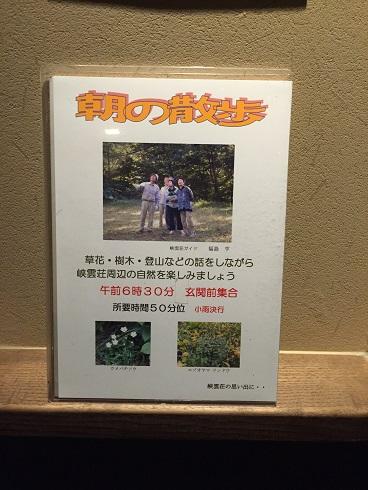 松川温泉峡雲荘宿泊(平成28年)