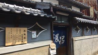 銭湯跡歴史資料館「甚風呂」/湯浅