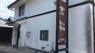 醤油資料館/湯浅