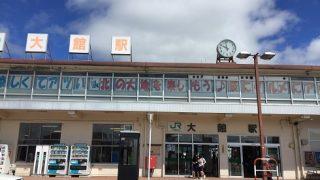 青荷温泉から大館経由大沢温泉へ(平成29年)