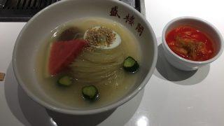 盛岡冷麺とお買い物(平成29年)