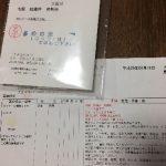 頭痛と吐き気:長男/次男(平成29年9月)