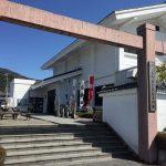 関ケ原町立歴史民俗資料館