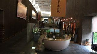 えさし郷土文化館