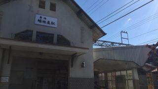 突然の有休は岸和田街歩き