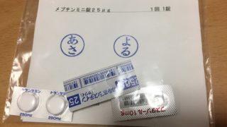 咳の風邪:長男/次男(令和元年6月)