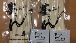 うどんツアーのお土産(令和元年6月)