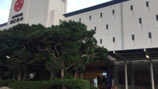 大江戸温泉物語南紀串本に宿泊