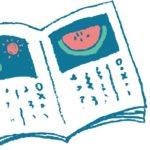 夏休みの宿題覚書(令和元年)
