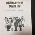 職場体験:長男(令和元年)