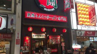 みんなで大阪の一蘭でとんこつラーメン