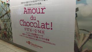 名古屋出張はチョコ土産で散財(令和2年1月)