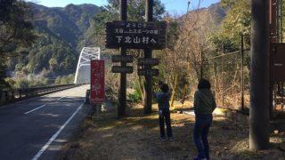 奈良南行ドライブ-下北山村訪問(令和2年)