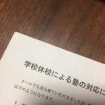 新型コロナウイルス覚書