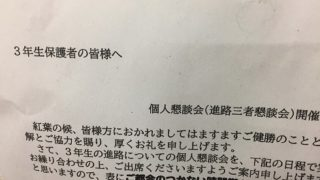 長男の高校受験