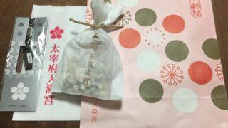 受験生の長男に九州からうれしい贈り物