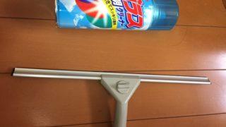 年末の大掃除で窓ふき頑張る:次男(令和2年)