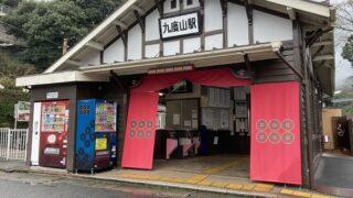 久々の小さな旅で真田人気の紀州九度山訪問