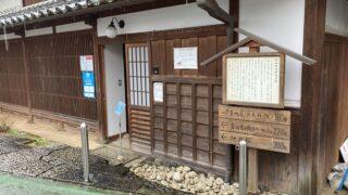 紀州九度山:松山常次郎記念館