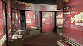 紀州九度山・真田ミュージアムは人気スポット
