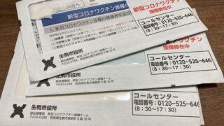 接種券三枚と我が家の新型コロナウイルスワクチン接種の状況と方針