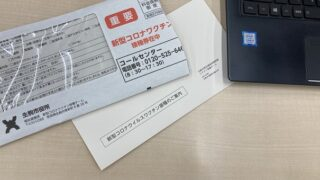 接種券を職場で握りしめて長男のワクチン接種予約